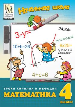 Уроки Кирилла и Мефодия. Математика. 4 класс Версия 2.1.7