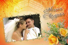 Рамки для свадебных фотографий