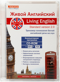 Живой Английский (Британский английский)  Living English — Full version