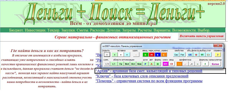 СЕМАФОР (сервис материально-финансовых оптимизационных расчетов)