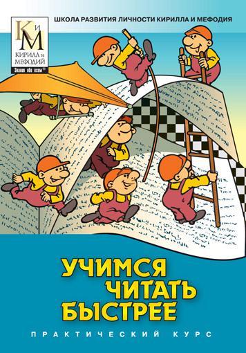 Учимся читать быстрее (практический курс серии Школа развития личности Кирилла и Мефодия)