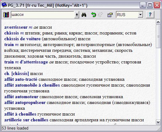 Французско-русский и Русско-французский военно-технический словарь Polyglossum Polyglossum for Windows от Allsoft
