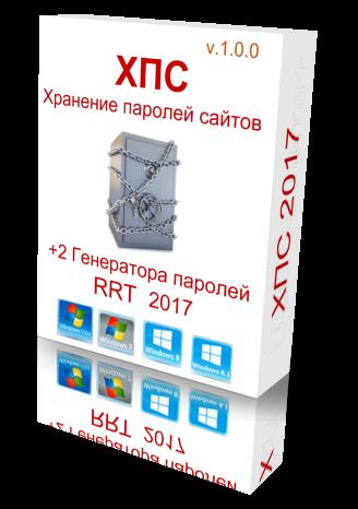 ХПС Хранение Паролей Сайтов v.2.0