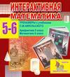 Интерактивная математика.Тренажеры для 5 и 6 классов к учебнику С.М. Никольского 2.4