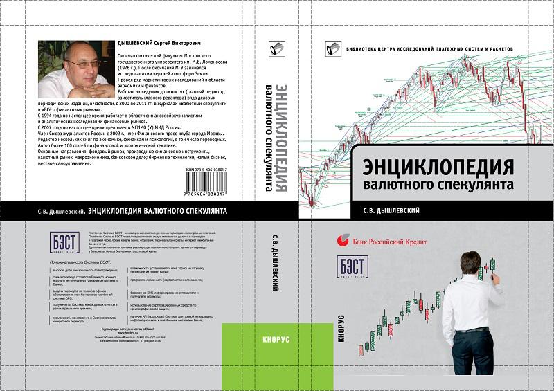 Энциклопедия валютного спекулянта. Учебное пособие 1.0