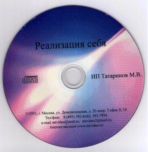 Электронное пособие Реализация себя CD
