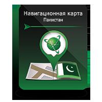 Навител Навигатор. Пакистан