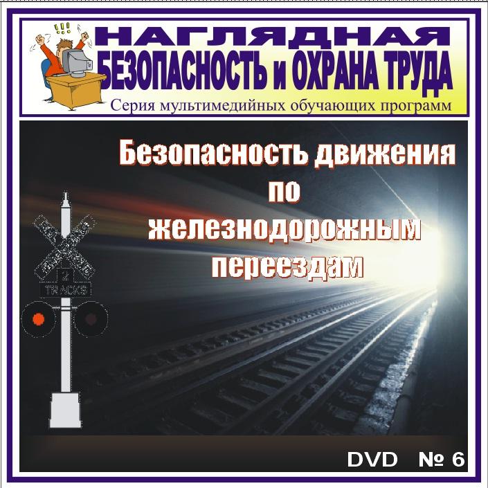 Безопасность на железнодорожных переездах. НТБ-06