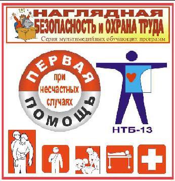 Первая помощь при несчастных случаях. НТБ-13