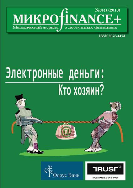 Микроfinance+ 2010 4(5)