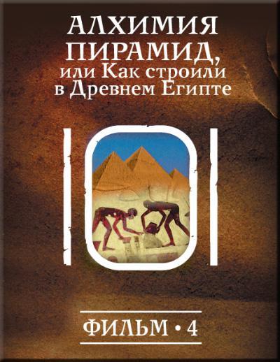 История: наука или вымысел? Фильм4. Алхимия пирамид или как строили в Древнем Египте