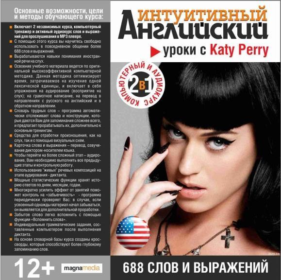 Интуитивный английский: уроки с Katy Perry