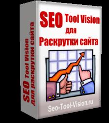 Программа для раскрутки сайтов Seo-Tool-Vision 1.1.24.1