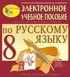 Электронное пособие по русскому языку для 8 класса к учебнику М.М.Разумовской и др. 2.3 фото
