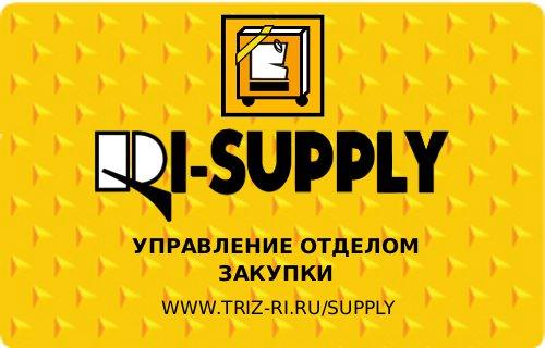 RI-SUPPLY Управление отделом закупки 2011.2.7