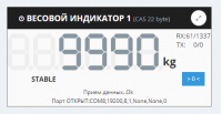 UniServer AUTO: WeightIndicator. Купить в allsoft.ru
