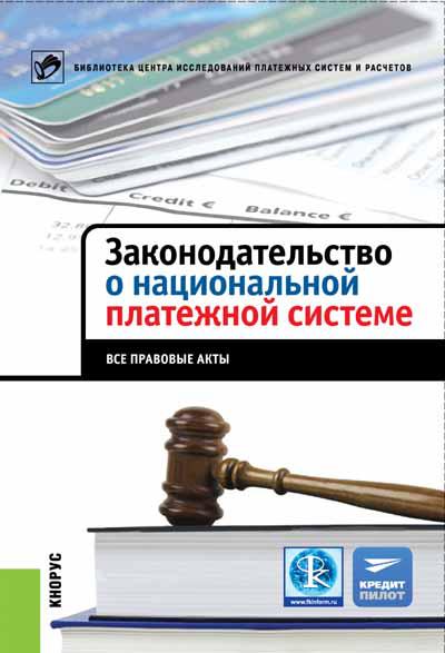 Законодательство о национальной платежной системе 1.0