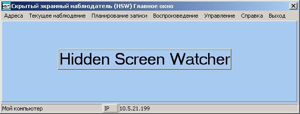 Скрытый экранный наблюдатель