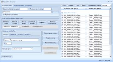 Rapid File Renamer Персональная лицензия