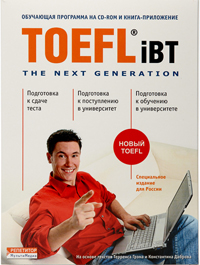 TOEFL Internet Based Test. The Next Generation 1.0 от Allsoft