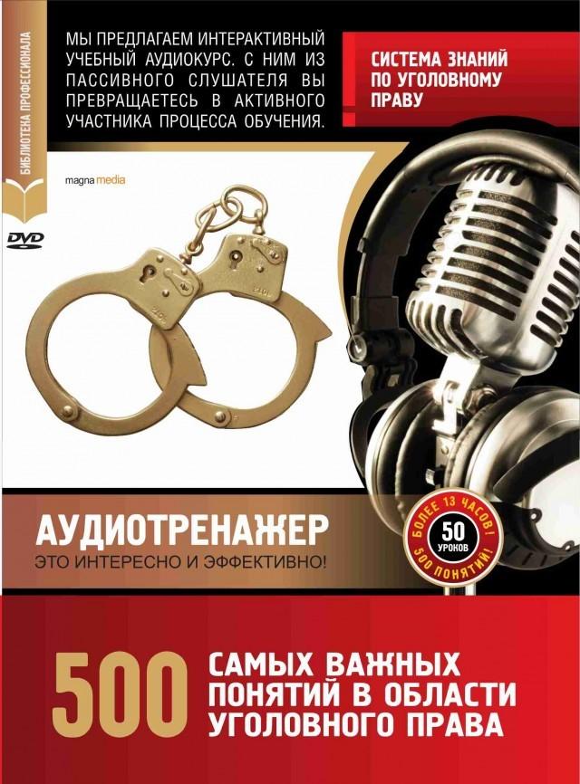 Система знаний по уголовному праву. 500 самых важных понятий