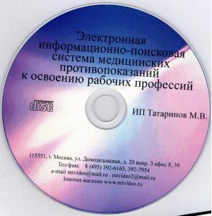 Электронная информационно-поисковая система медицинских противопоказаний к освоению рабочих профессий CD