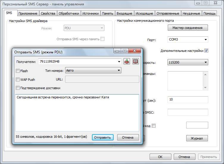 Персональный SMS Сервер 4.2