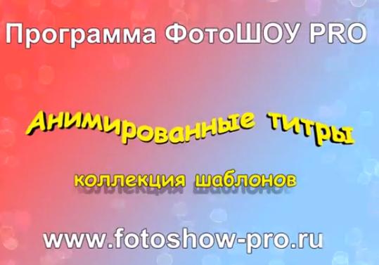 Анимированные титры для слайд-шоу