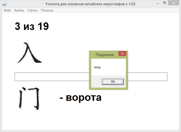 Программа для изучения китайских иероглифов 1.11