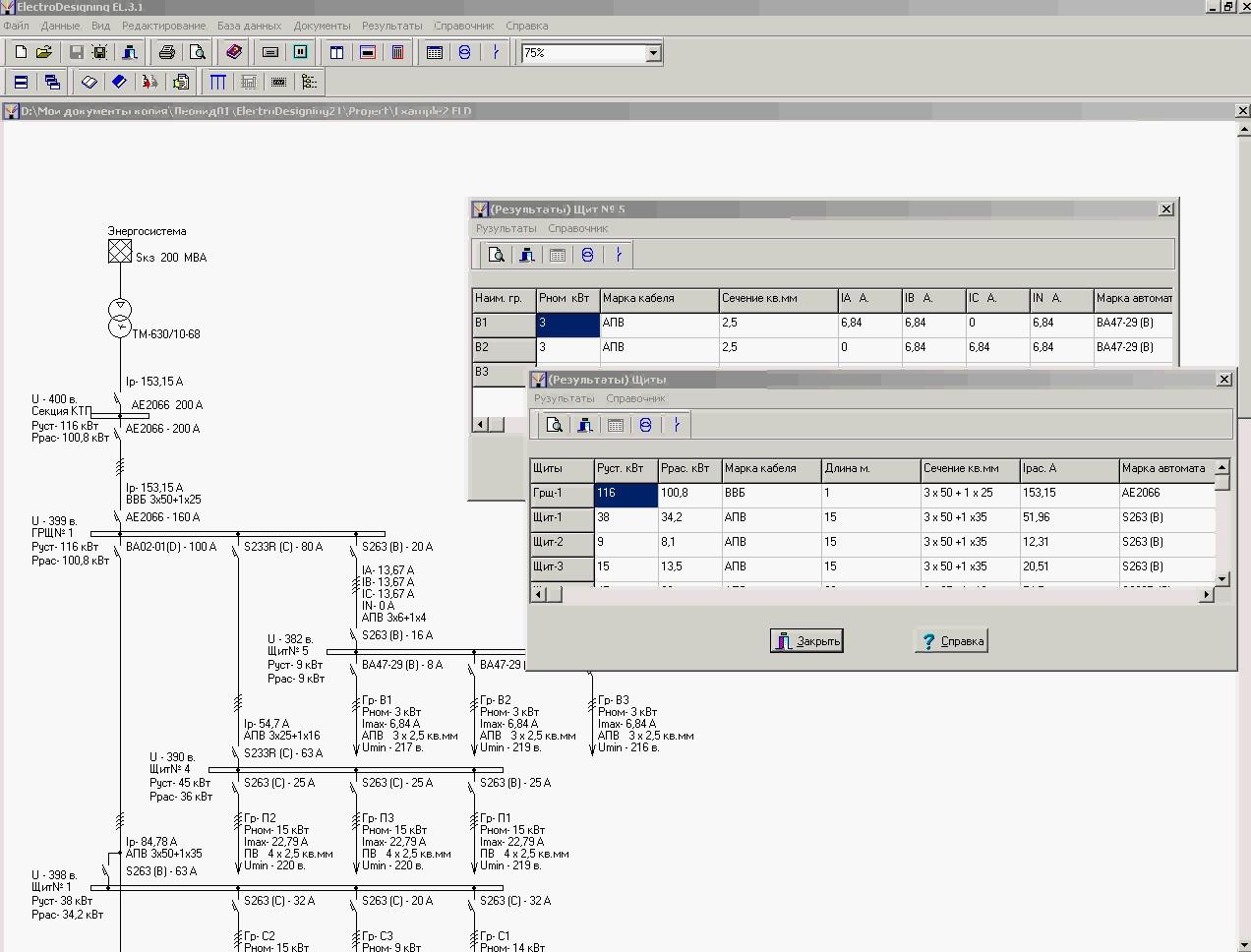 ElectroDesigning 3.2.1.0 от Allsoft