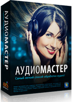 АудиоМАСТЕР 3.21