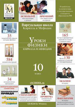 Уроки физики Кирилла и Мефодия. 10 класс