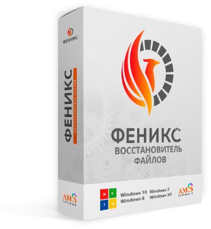 ФЕНИКС  восстановитель файлов