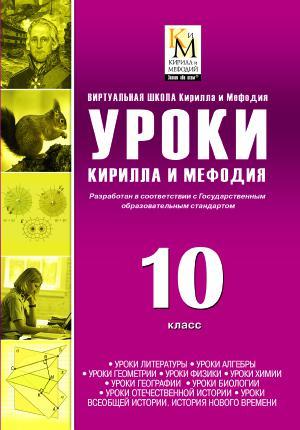 Сборник Уроки Кирилла и Мефодия. 10 класс
