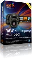 RAW Конвертер Экспресс 2.0