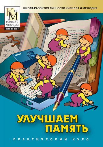 Улучшаем память (практический курс серии Школа развития личности Кирилла и Мефодия)