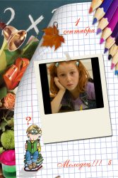 Шаблоны осенних открыток
