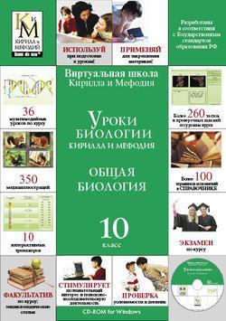 Уроки биологии Кирилла и Мефодия. 10 класс