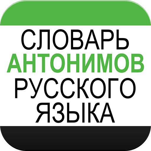 Словарь антонимов русского языка для Android