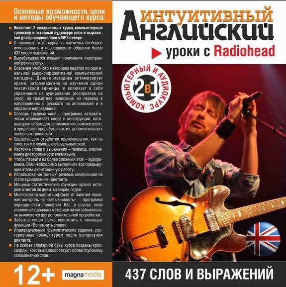 Интуитивный английский: уроки с Radiohead