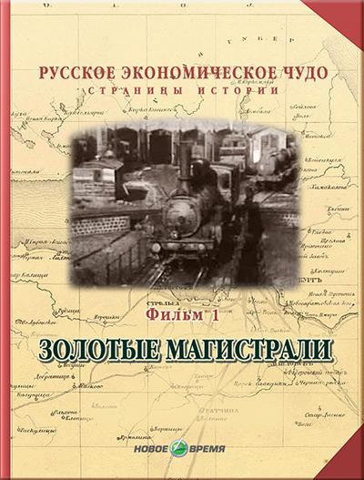 Русское экономическое чудо. Страницы истории. Фильм1. Золотые магистрали