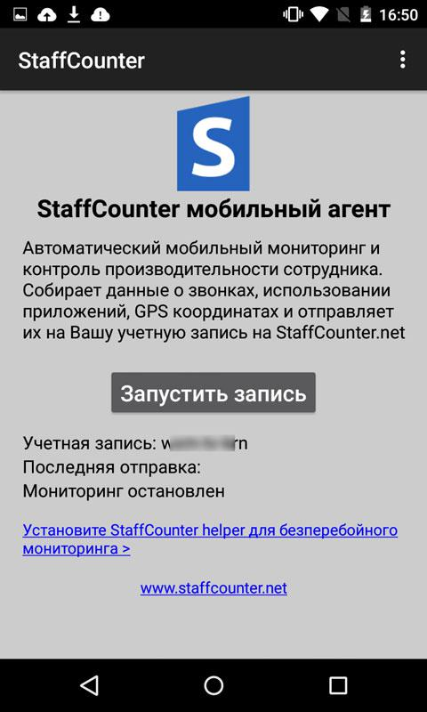 StaffCounter для Android