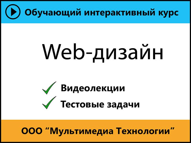 Web-дизайн 1.0 от Allsoft