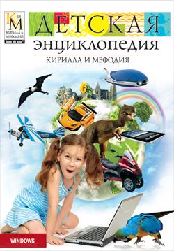 Детская энциклопедия Кирилла и Мефодия Изданиеседьмое