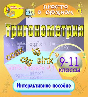 Мультимедийное учебное пособие Тригонометрия 2.0