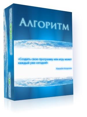 Алгоритм - создание программ и игр самостоятельно 2.7.1