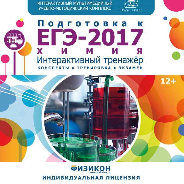 Тренажёр по подготовке к ЕГЭ-2017. Химия от Allsoft