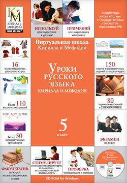 Уроки русского языка Кирилла и Мефодия. 5 класс Версия 2.1.6