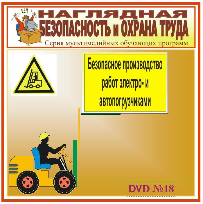 Безопасное производство работ электро- и автопогрузчиками. НТБ-18