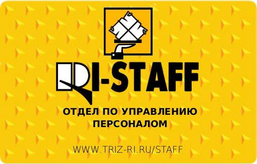 RI-STAFF Готовый отдел по работе с персоналом 2011.2.7
